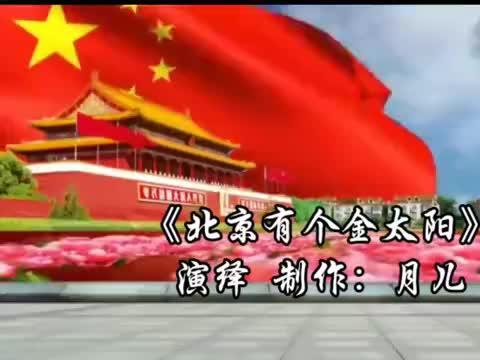 六十年代怀旧金曲广场舞《北京有个金太阳》,照到那里那里亮!