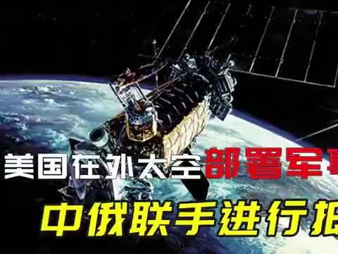 美撕毁国际空间合作协议,在太空部署军事武器,中俄紧急联手反制