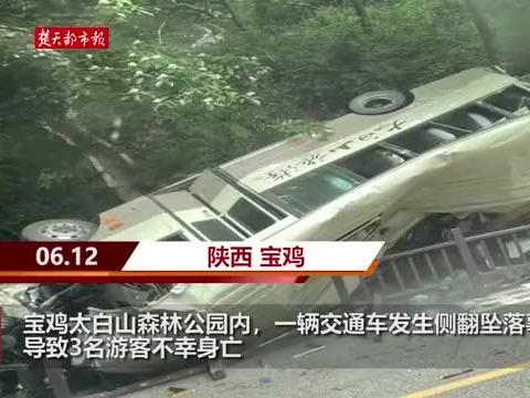 陕西太白山交通车侧翻3游客身亡,景区闭园1天后恢复运营