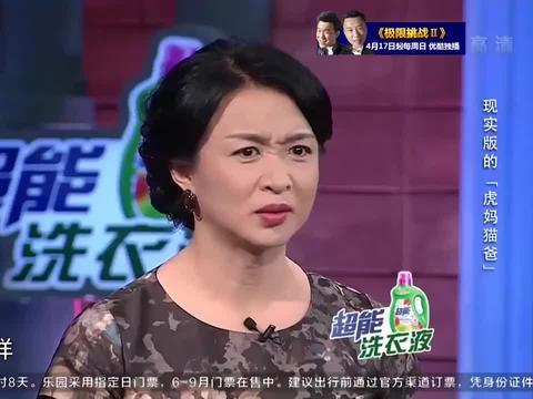 金星秀:徐帆说到女儿,语气都柔软了,眼里都是爱