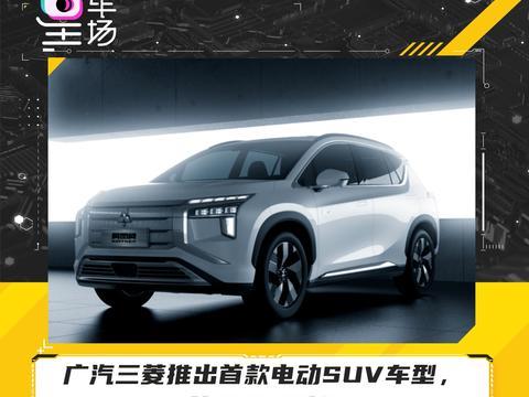 广汽三菱推出首款电动SUV车型,外观更加科幻