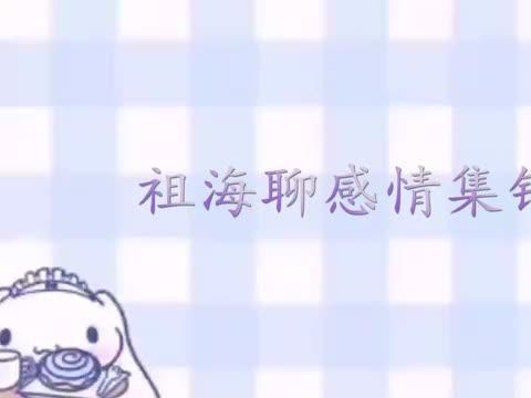 祖海罕见谈感情:自曝备孕和结婚同步进行中,王为念:我会难受的