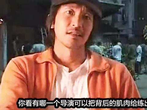 周星驰:我是第一个练出后背肌肉的导演,跟李小龙一样