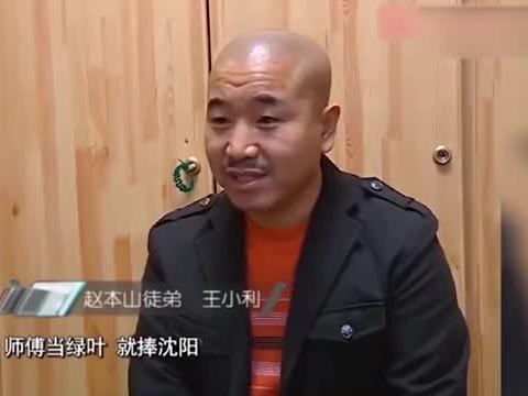 王小利和赵本山的师徒情:直言师父偏心,只捧火小沈阳不捧火他!