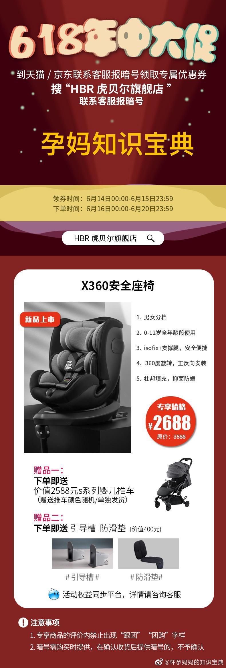 虎贝尔X360安全座椅大促,买座椅送婴儿车。详情见下图