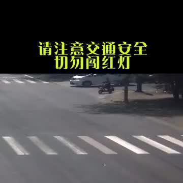 请注意交通安全,请勿闯红灯!