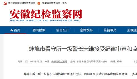 蚌埠市看守所一级警长涉嫌严重违纪违法