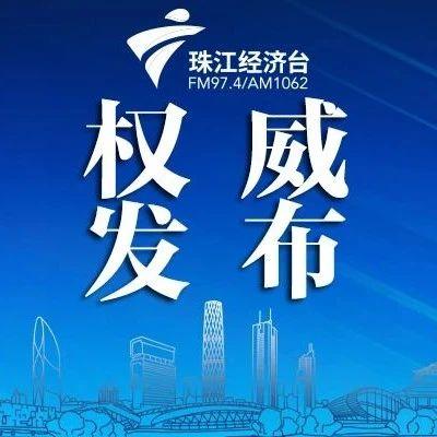 疫情通报 | 2021年6月13日广州市新冠肺炎疫情情况!全国疫情风险地区最新汇总