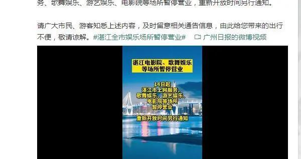 广东湛江:电影院等娱乐场所暂停营业