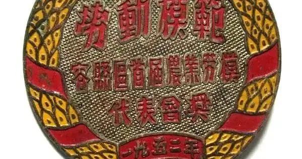 党史学习丨玉林首届劳模代表会