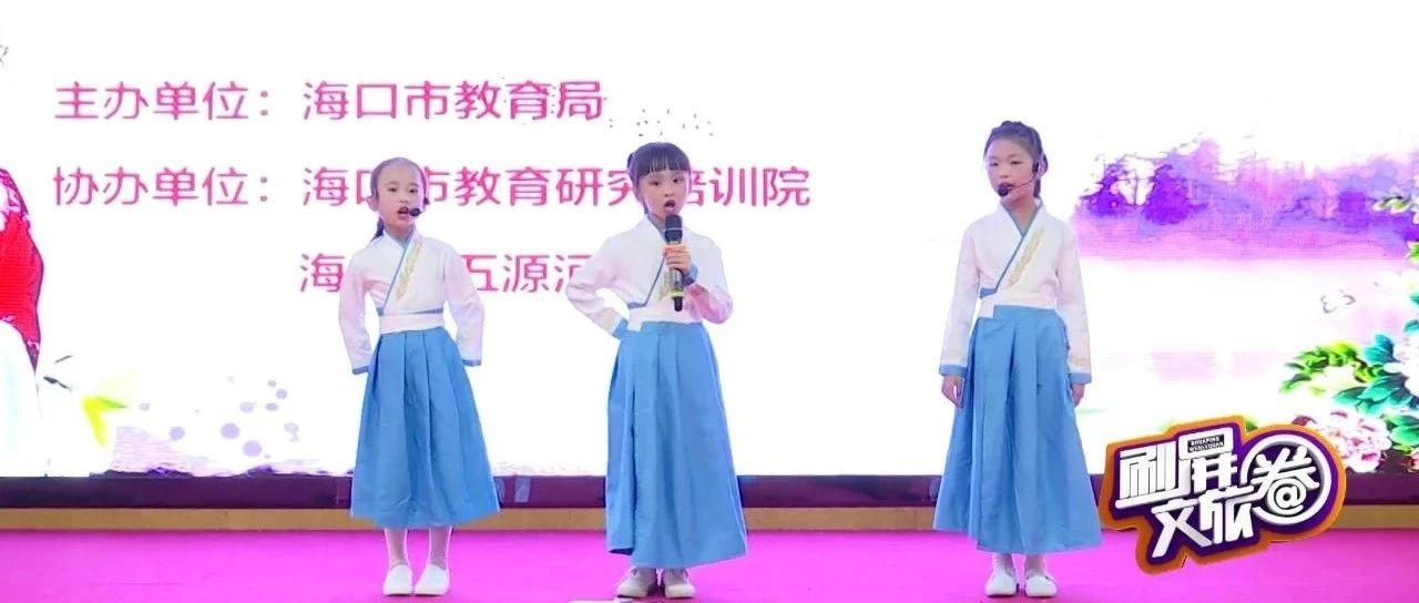 """""""童心向党""""唱响琼韵~传统艺术焕发勃勃生机!"""