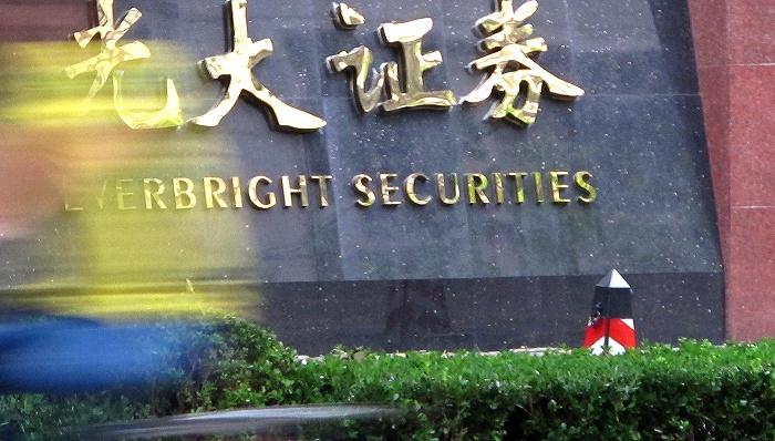 光大证券将MPS公司原卖方股东告上法庭,海外并购踩雷损失能否挽回?