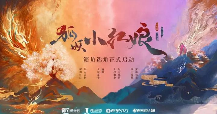国产动漫《狐妖小红娘》宣布真人化,主演是龚俊、李现和谭松韵?