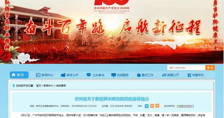 贵州卫健委:发热超过37.3℃,应立即就近到二级以上医疗机构发热门诊进行排查和诊疗