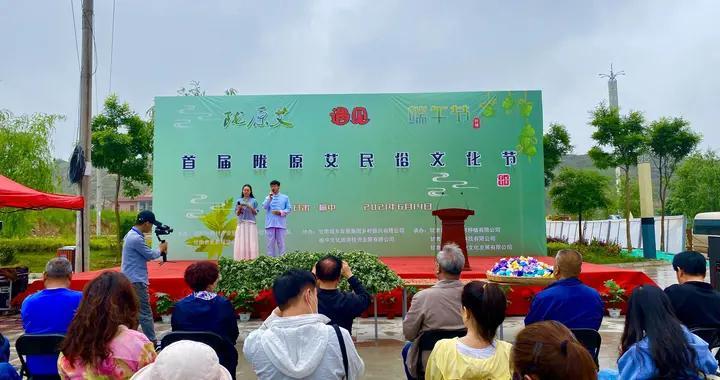 """端午传递""""艾"""" 首届陇原艾民俗文化节在榆中开幕"""