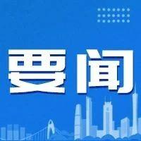 广州市新冠肺炎疫情防控最新情况通报(6月14日)