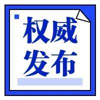 山东136县市区GDP排行榜出炉!