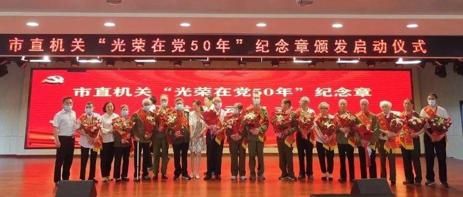 """咸宁向9900余名老党员颁发""""光荣在党50年""""纪念章"""