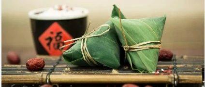 今日养生方   端午节,吃粽子!别忘泡上这杯茶