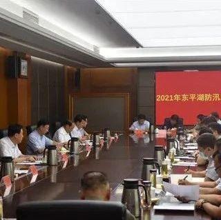 泰安市长张涛在东平湖防汛工作会议上强调:确保黄河、东平湖度汛安全和人民群众生命财产安全