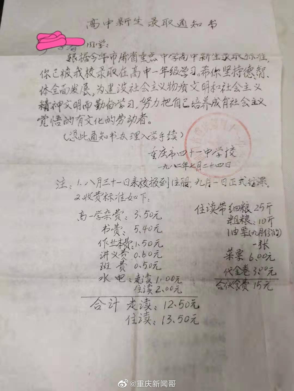 40年前巴蜀录取通知书Vs40年后鲁能巴蜀录取通知书