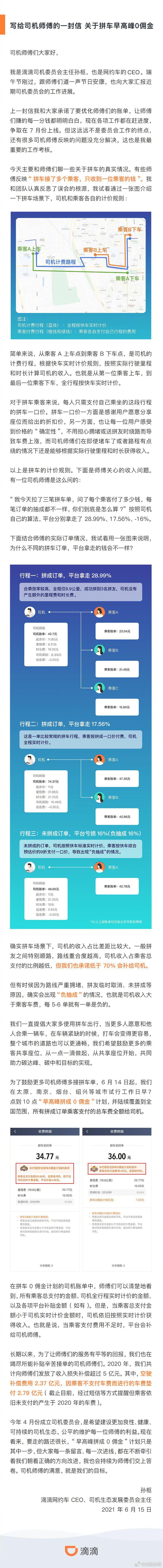 6月15日,滴滴网约车CEO孙枢发布微博表示……