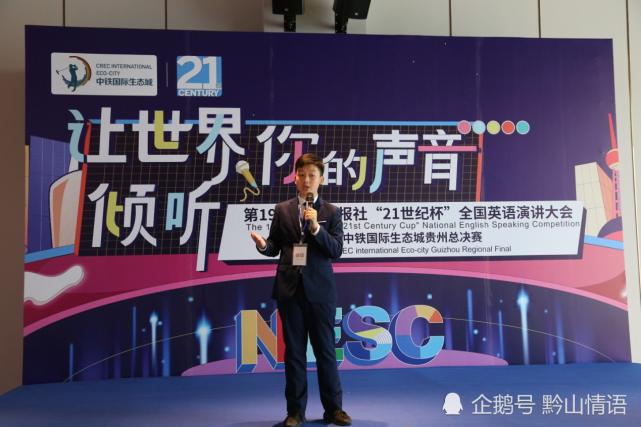 """贵州200余名青少年参加""""21世纪杯""""英语演讲比赛"""