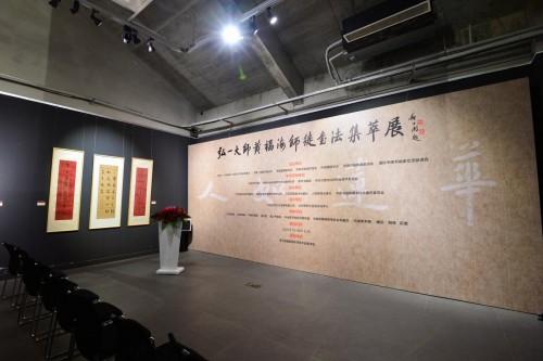弘一大师黄福海师徒书法集萃展在北京李可染画院美术馆隆重开幕