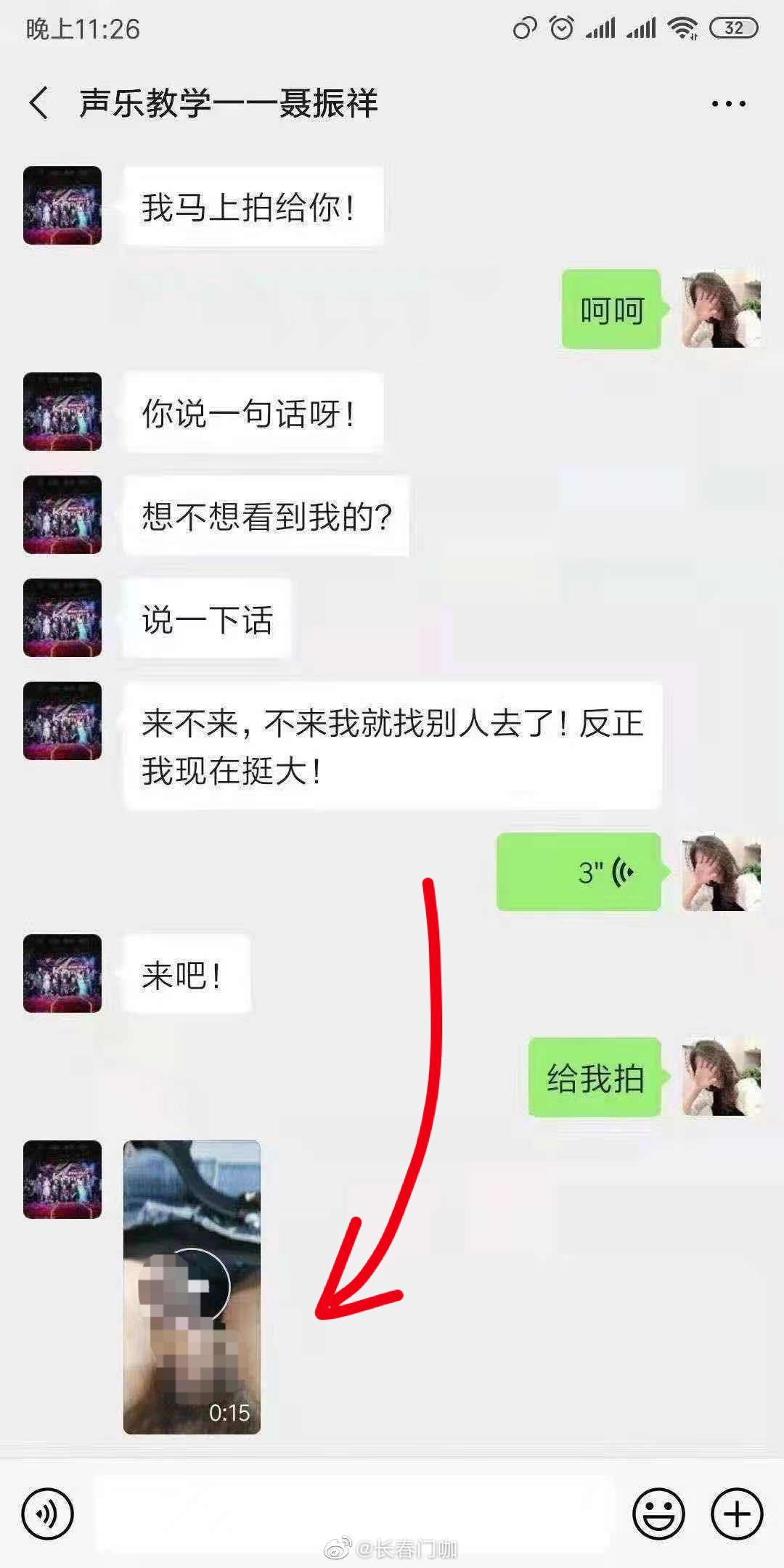 网友爆料:声乐教师聂某某,私聊女学生……
