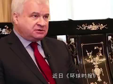 俄驻华大使给出答案