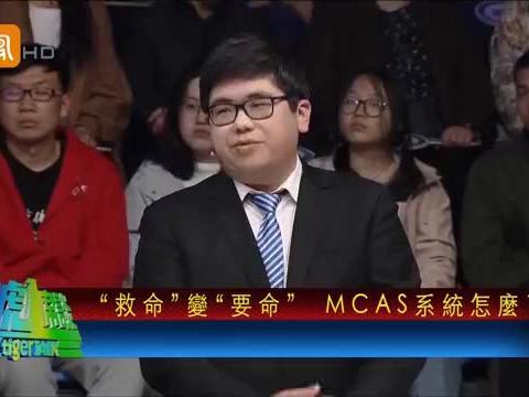 """为""""MCAS系统""""喊冤,这锅谁来背?"""