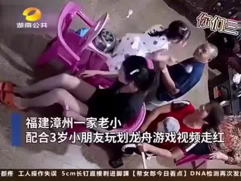 一家老小配合3岁萌娃划龙舟,88岁祖奶奶负责喊加油