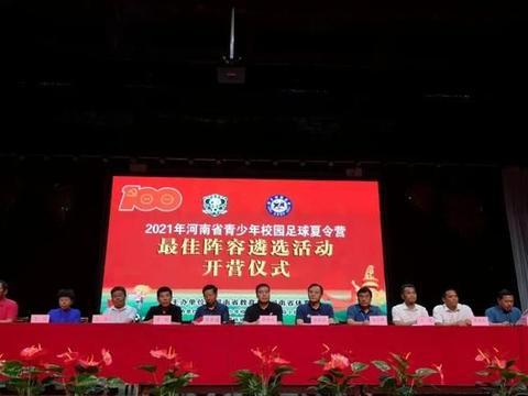 2021年河南省青少年校园足球夏令营最佳阵容遴选活动顺利举行