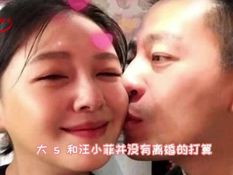 台媒称大S已原谅汪小菲,不再提离婚的事情,夫妻矛盾缓和