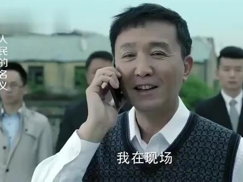 人民的名义_仅仅一声小金子,李达康乖巧的站在陈岩石背后不说话!