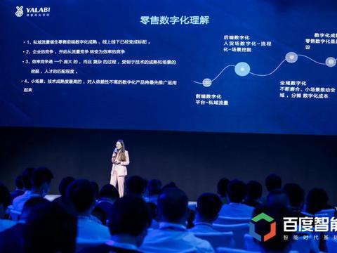 百度智能计算峰会丨雅量商业智能创始人发表推动零售数字化演讲