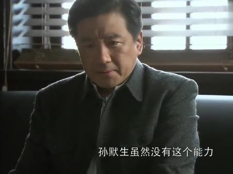 冷风暴:易先生打算踢走孙默生,提携他信任的人!