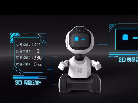 萤石儿童陪护机器人RK2 Pro发布,松果出行将推出共享山地电单车