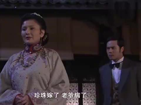 大珍珠:老爷病倒,老掌柜忠心护主,谁想被二房母子赶出白家