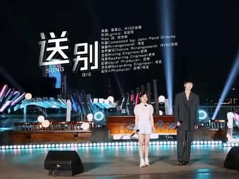 小七赵磊大胆改编《送别》,电音一出就是高潮!