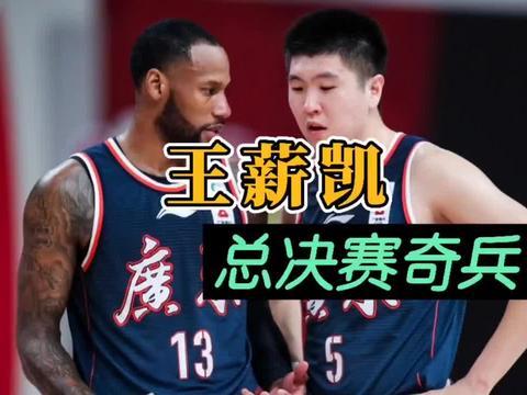 场均不到2分,却是总决赛奇兵,王薪凯到底凭什么立足广东队?
