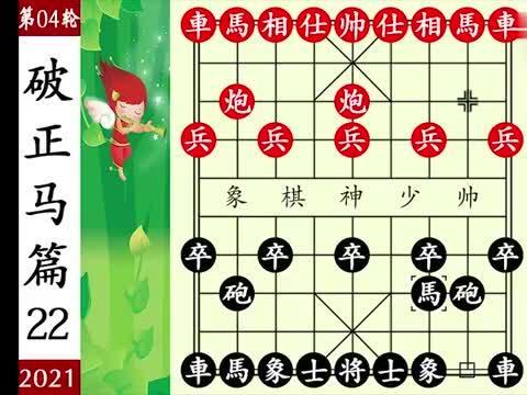 象棋神少帅:2021女子象甲第四轮 王琳娜偷渡阴平,三子杀郎祺琪