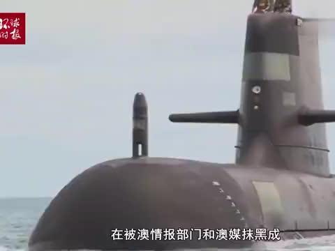 """中澳又一项目将终止,竟抹黑成""""帮中国搜捕澳军潜艇"""""""