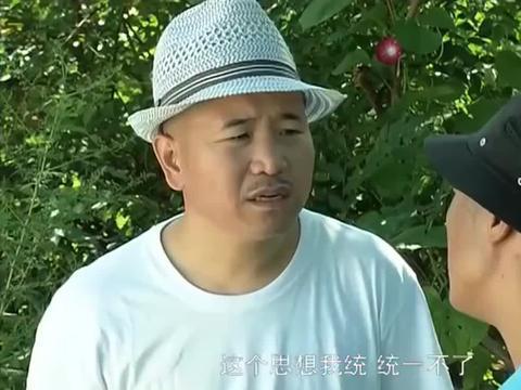 乡村爱情:刘能让亲家不要随礼,怎料被一顿教育,这下逃不掉了