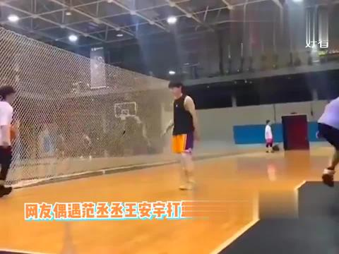 偶遇范丞丞王安宇打篮球,默契配合,满屏都是青春气息!