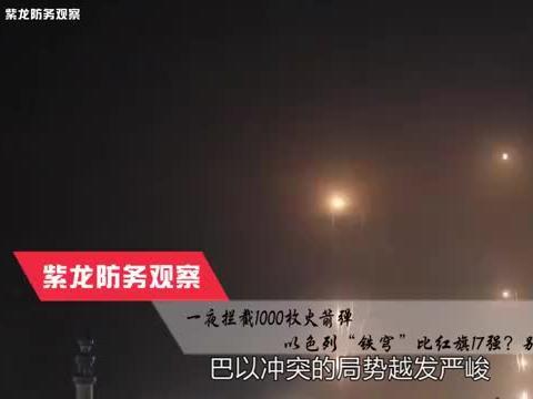 """一夜拦截1000枚火箭弹,以色列""""铁穹""""比红旗17强?别被忽悠了"""