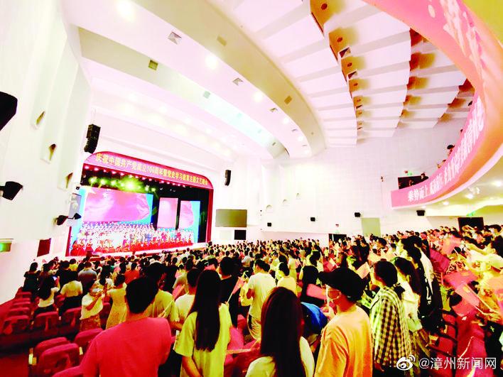 奏响红色旋律 凝聚奋进力量 庆祝中国共产党成立100周年暨党史学习教育主题文艺晚会在漳举行
