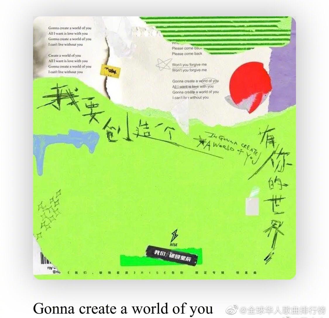 为@R1SE官博 《我要创造一个有你的世界》 加油!