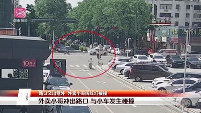 深圳又一起电动车事故,外卖员不戴头盔闯红灯,撞上小车头部重伤