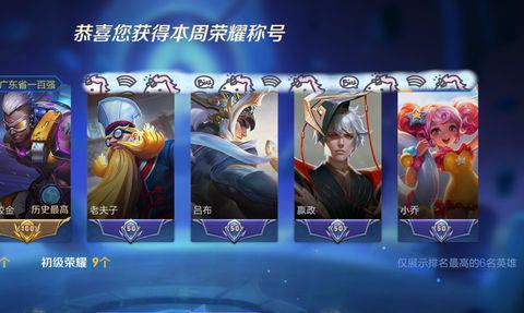 王者荣耀:百场广东省金牌程咬金,终于圆梦,心得分享有手就行
